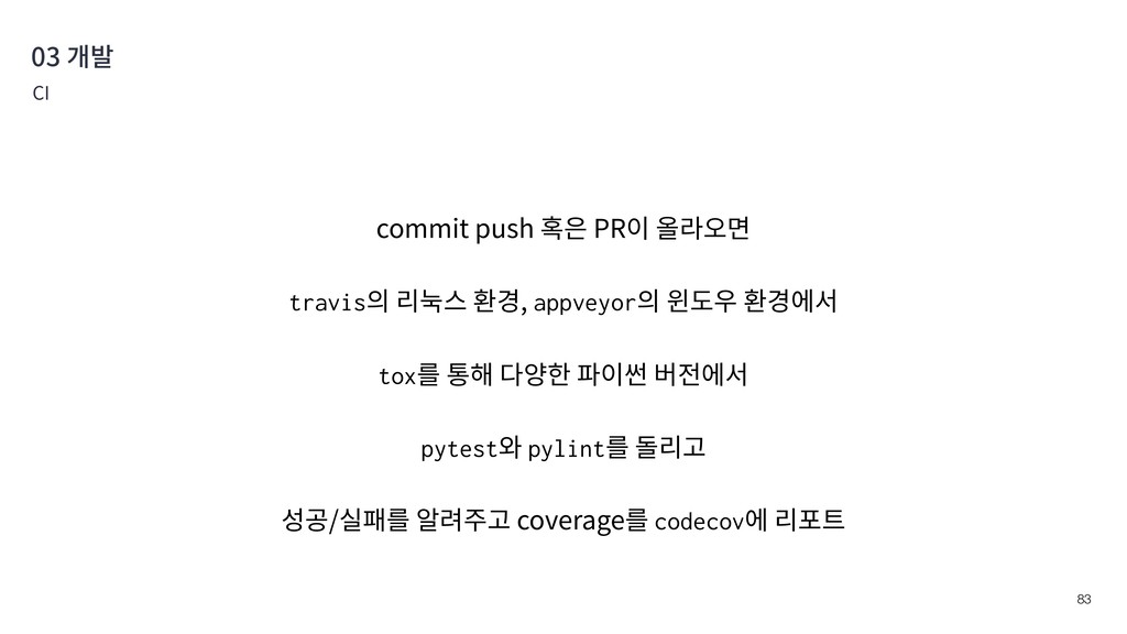 !83 03 개발 CI commit push 혹은 PR이 올라오면 travis의 리눅...