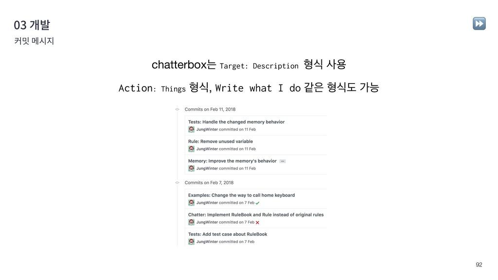 !92 03 개발 커밋 메시지 ⏩ chatterboxח Target: Descript...