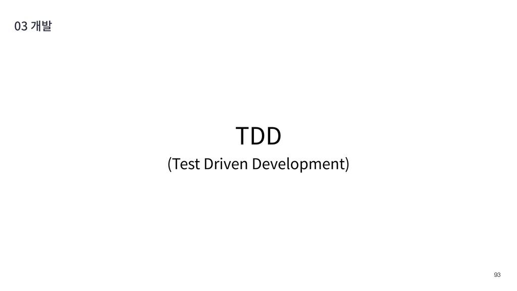 TDD (Test Driven Development) !93 03 개발