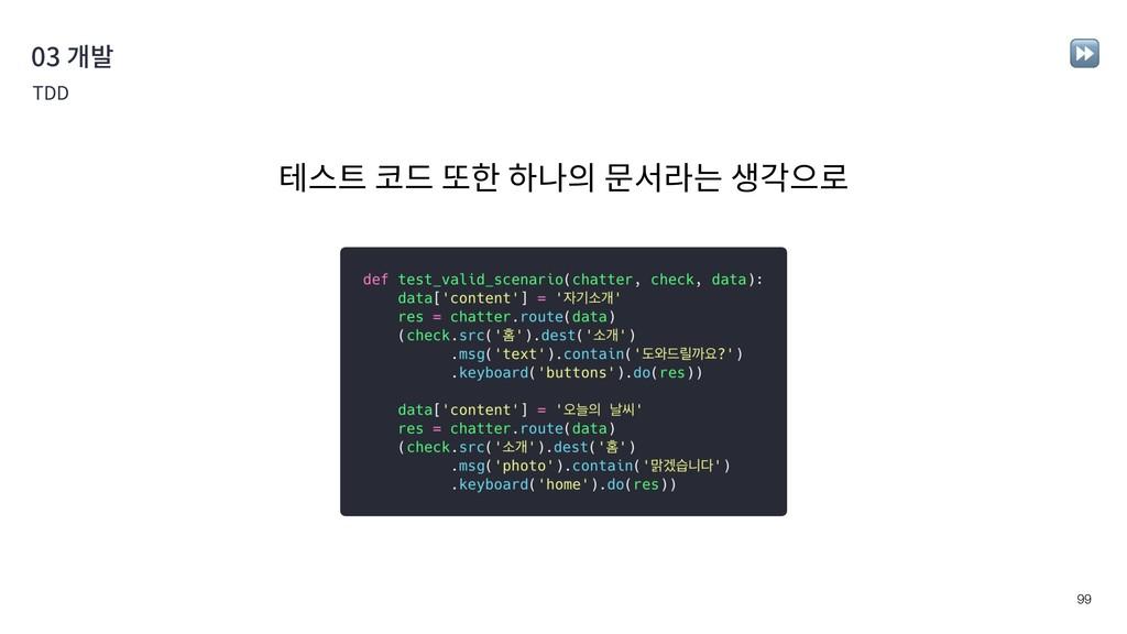 !99 03 개발 TDD 테스트 코드 또한 하나의 문서라는 생각으로 ⏩