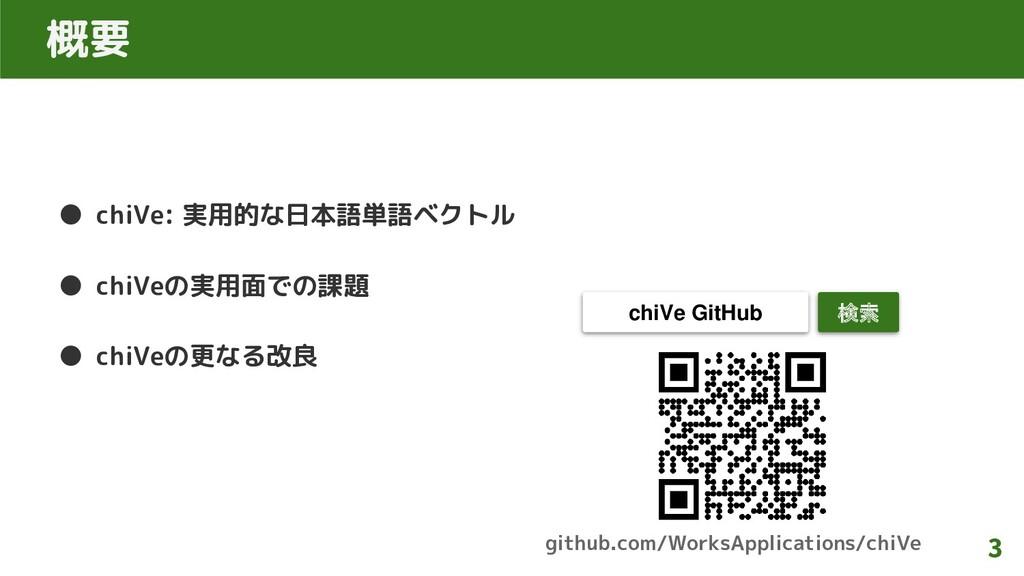 ● chiVe: 実用的な日本語単語ベクトル ● chiVeの実用面での課題 ● chiVeの...
