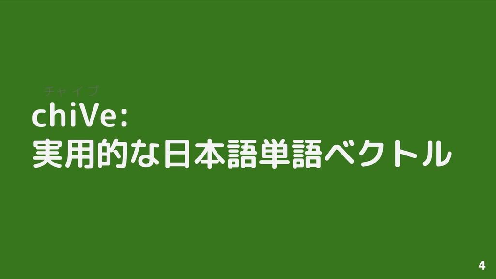 chiVe: 実用的な日本語単語ベクトル チャ イ ブ 4