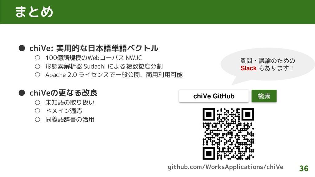 まとめ ● chiVe: 実用的な日本語単語ベクトル ○ 100億語規模のWebコーパス NW...