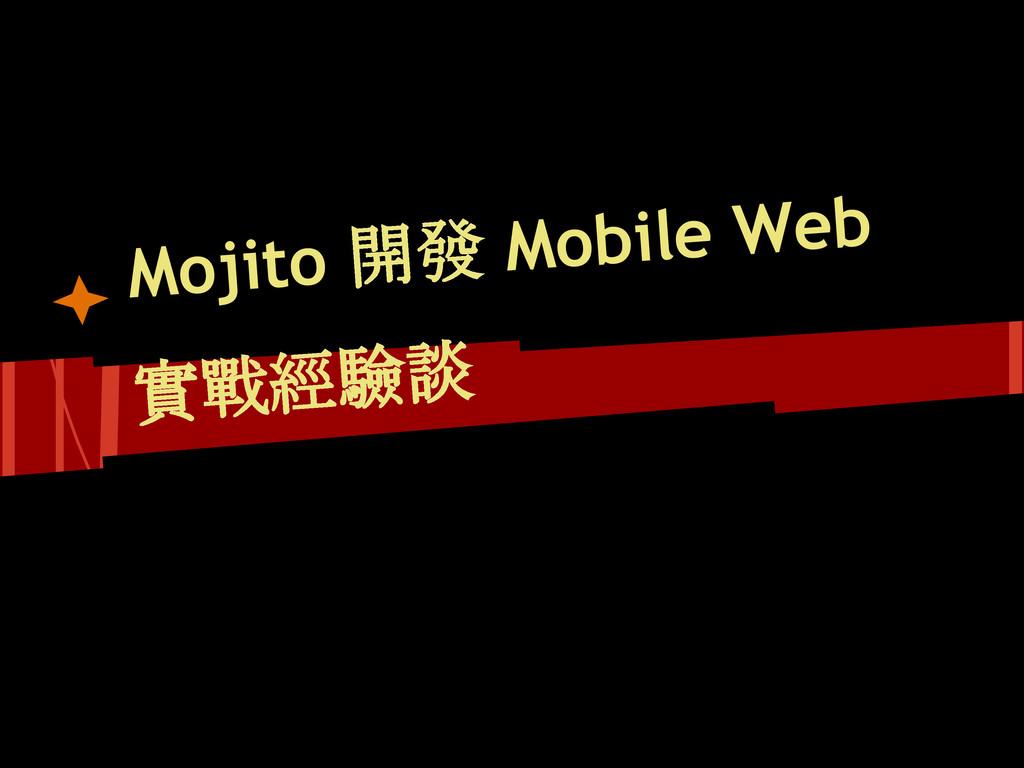 Mojito 開發 Mobile Web 實戰經驗談
