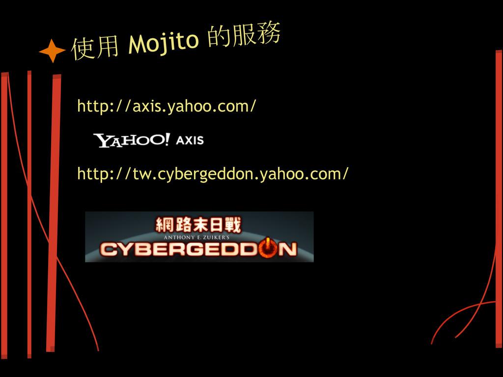 使用 Mojito 的服務 http://axis.yahoo.com/ http://tw....
