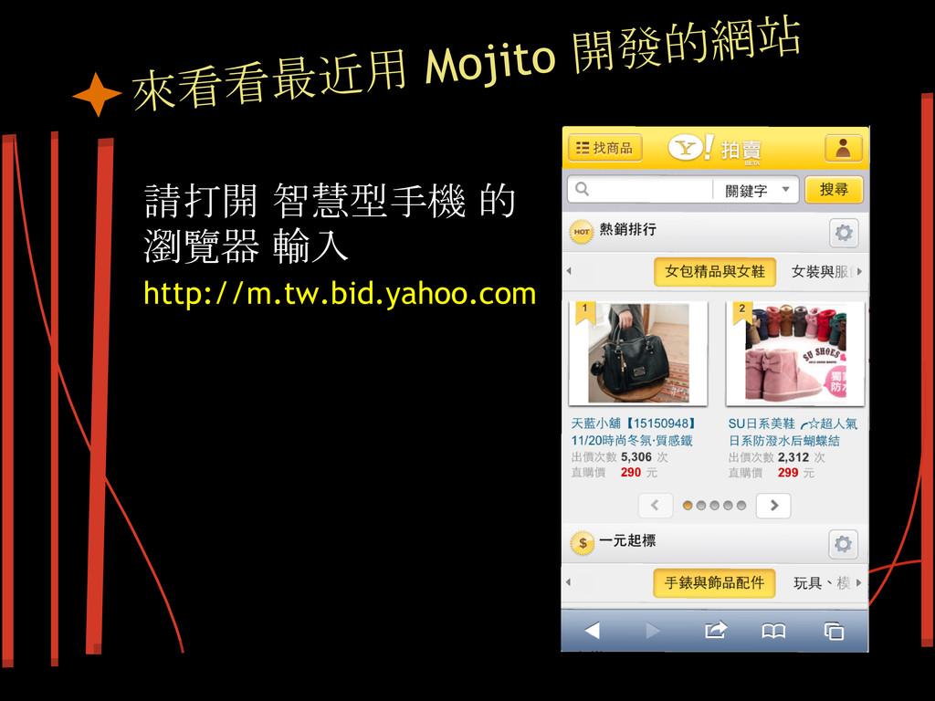 來看看最近用 Mojito 開發的網站 請打開 智慧型手機 的 瀏覽器 輸入 http://m...