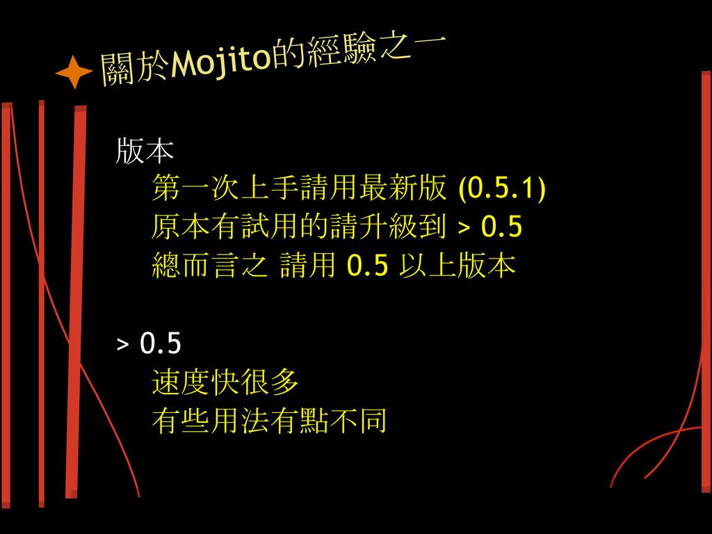 關於Mojito的經驗之一 版本 第一次上手請用最新版 (0.5.1) 原本有試用的請升級到 ...