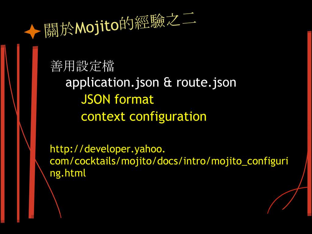 關於Mojito的經驗之二 善用設定檔 application.json & route.js...