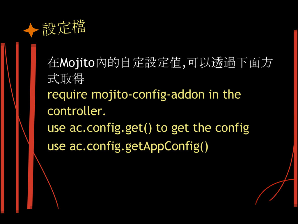 設定檔 在Mojito內的自定設定值,可以透過下面方 式取得 require mojito-c...
