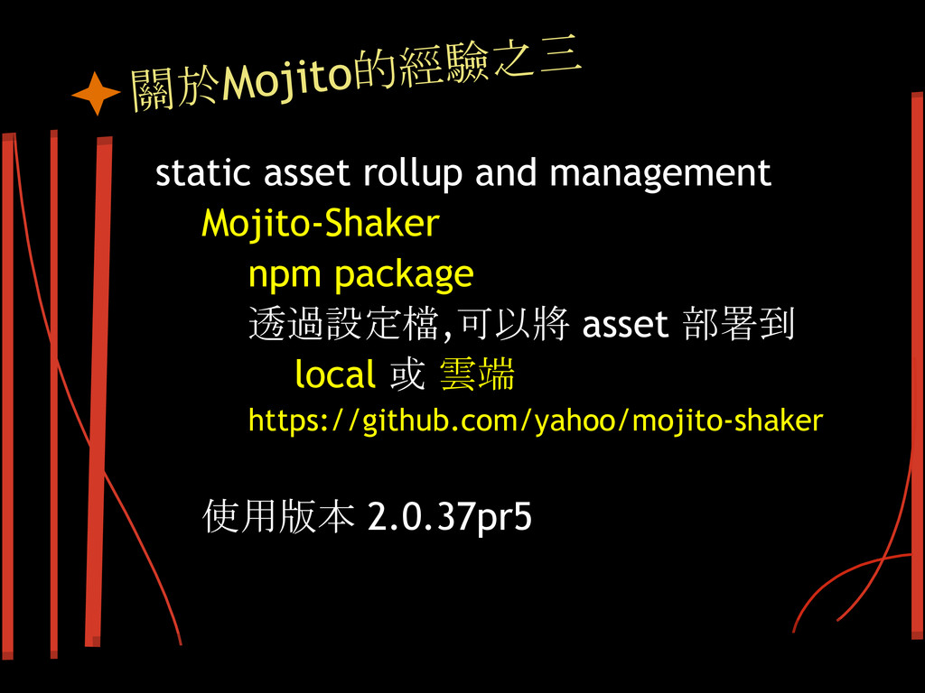 關於Mojito的經驗之三 static asset rollup and managemen...
