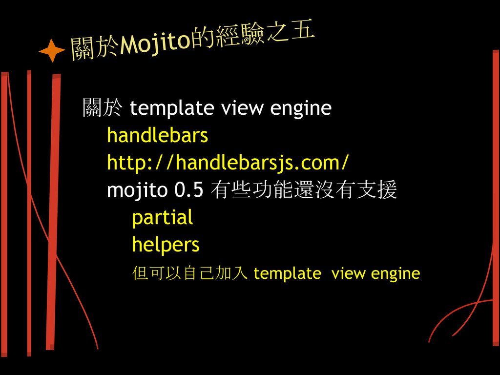 關於Mojito的經驗之五 關於 template view engine handlebar...