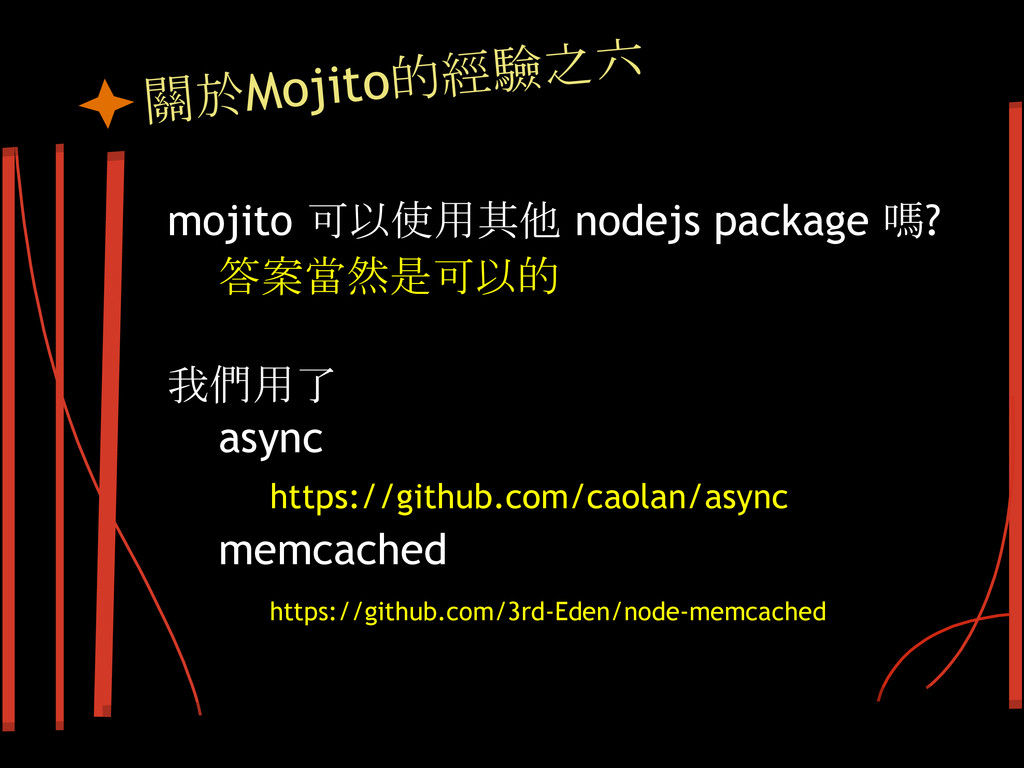 關於Mojito的經驗之六 mojito 可以使用其他 nodejs package 嗎? 答...