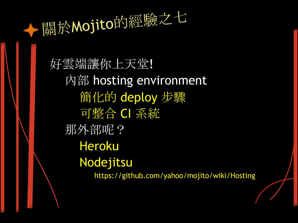 關於Mojito的經驗之七 好雲端讓你上天堂! 內部 hosting environment ...