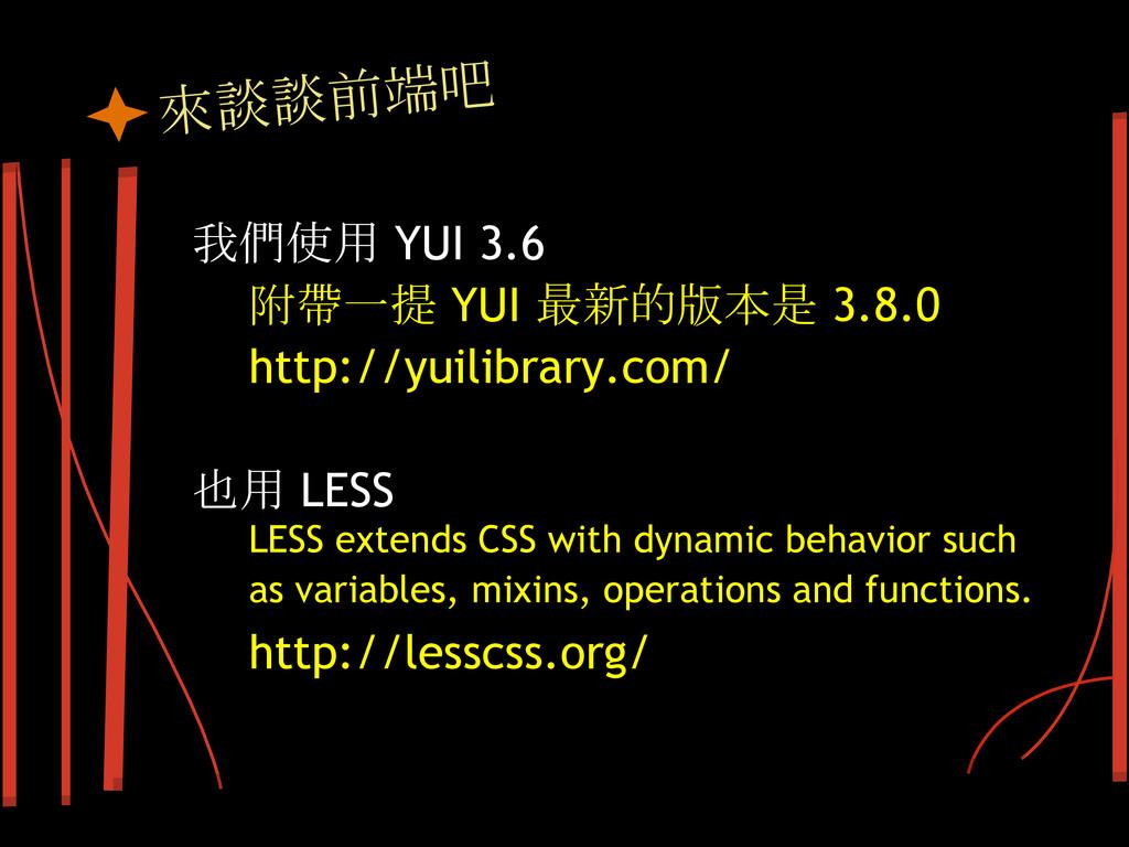 來談談前端吧 我們使用 YUI 3.6 附帶一提 YUI 最新的版本是 3.8.0 http:...