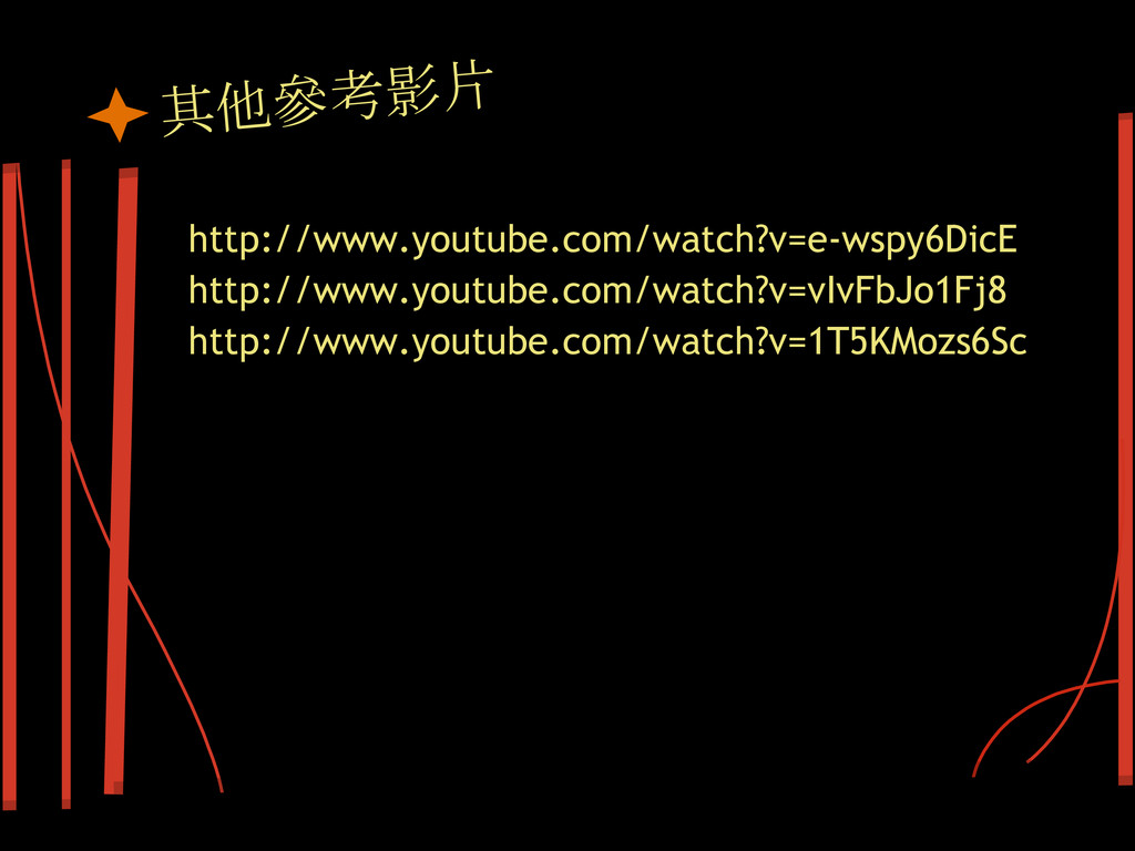 其他參考影片 http://www.youtube.com/watch?v=e-wspy6Di...
