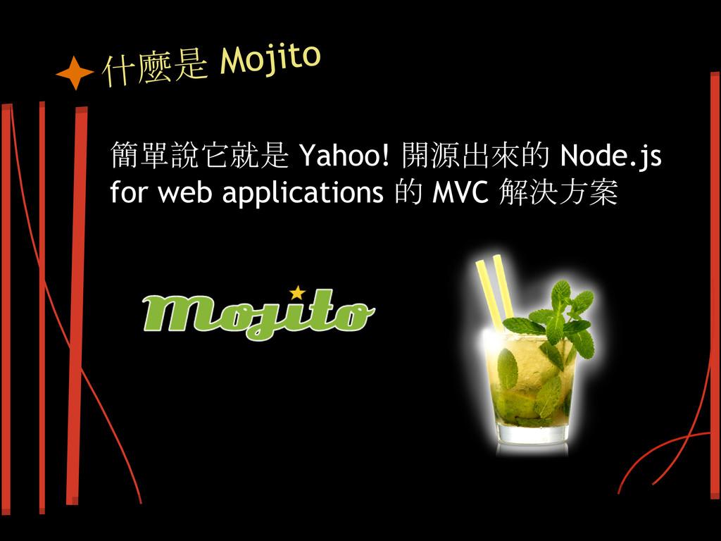 什麼是 Mojito 簡單說它就是 Yahoo! 開源出來的 Node.js for web ...
