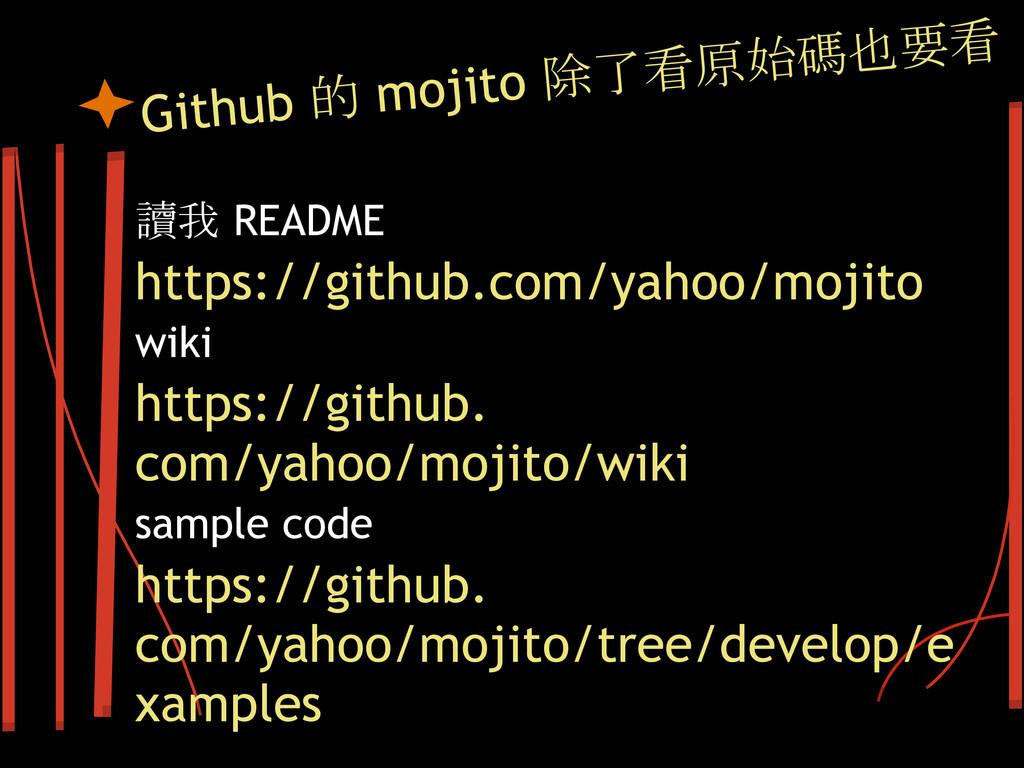 Github 的 mojito 除了看原始碼也要看 讀我 README https://git...