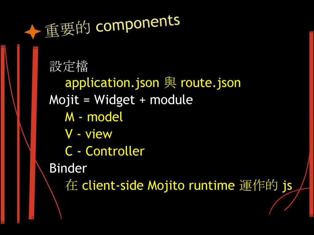 重要的 components 設定檔 application.json 與 route.jso...