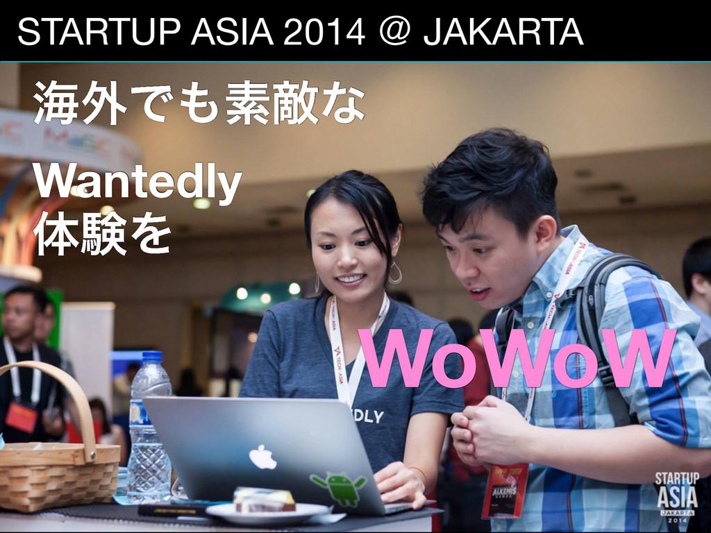 STARTUP ASIA 2014 ˏ JAKARTA ւ֎Ͱૉఢͳ Wantedly...