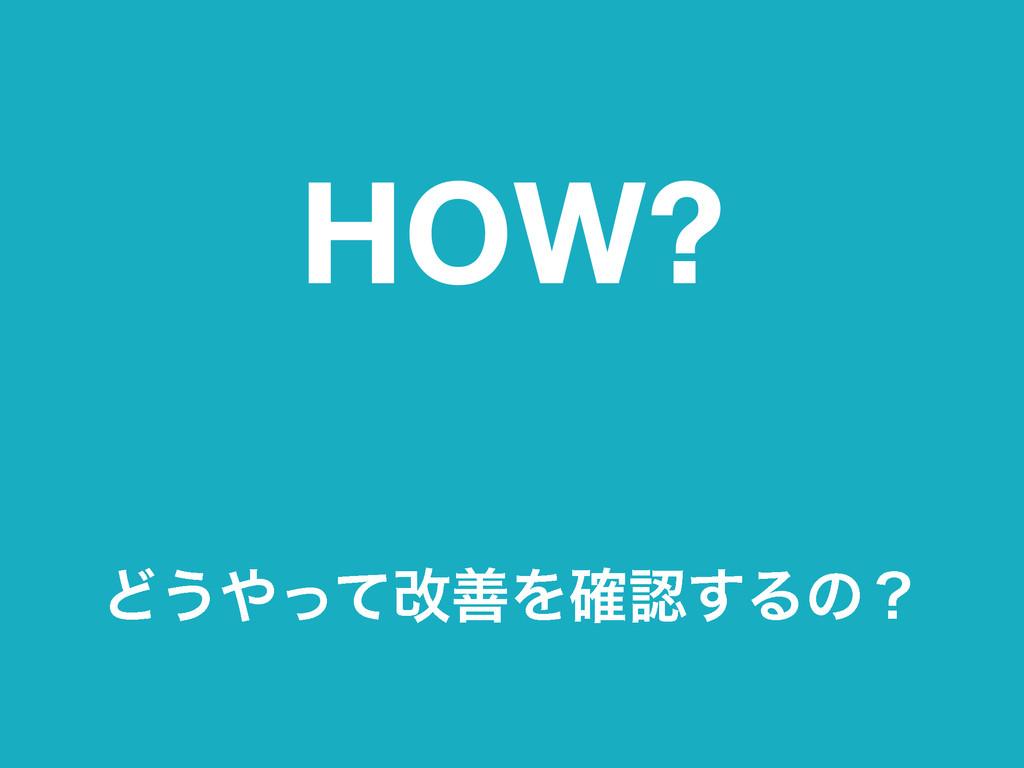 HOW? Ͳ͏ͬͯվળΛ֬͢Δͷʁ