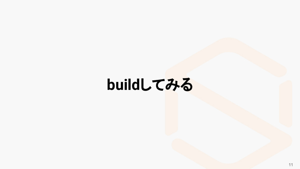 Souzoh confidential and proprietary buildしてみる 11