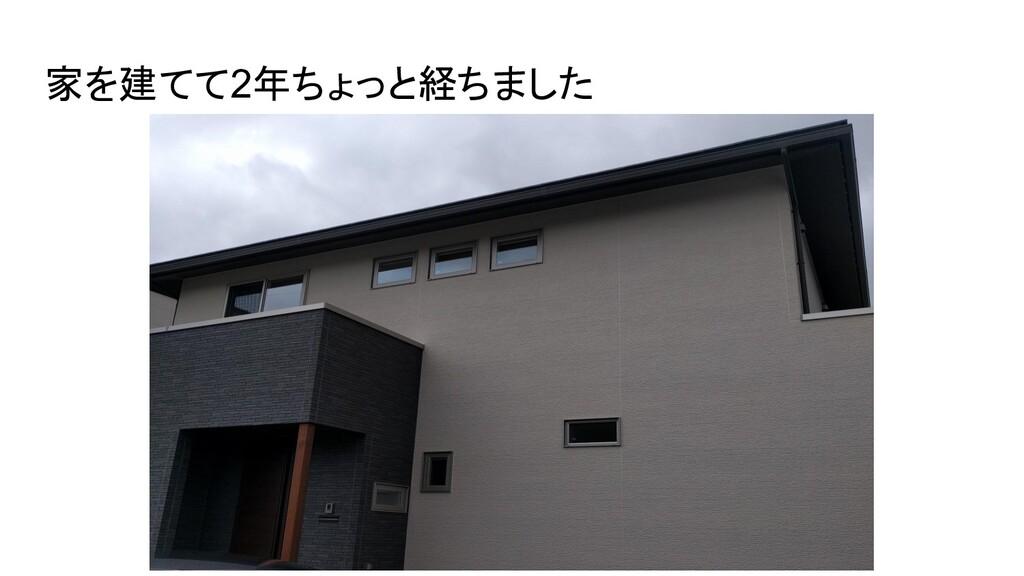 家を建てて2年ちょっと経ちました