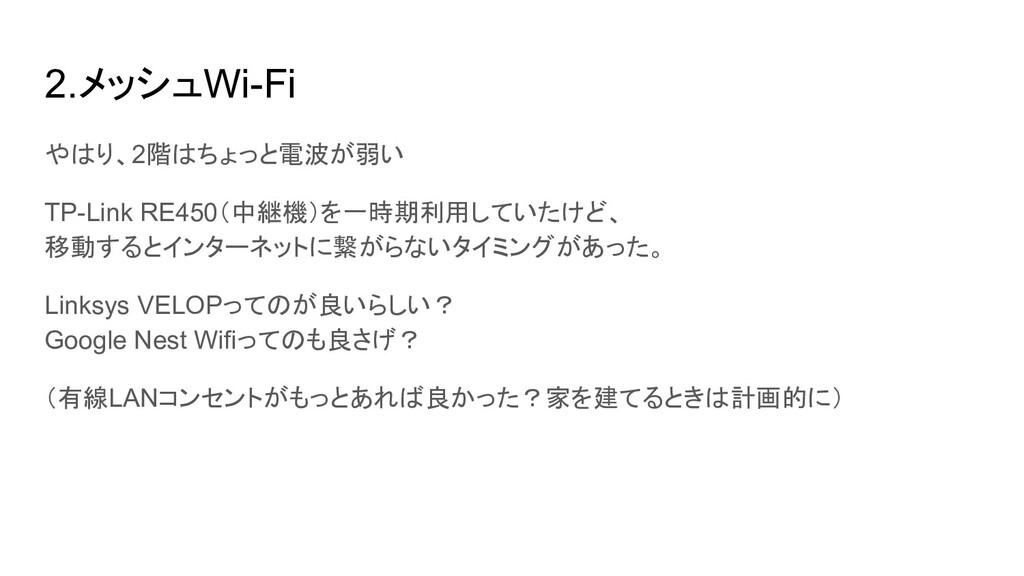 2.メッシュWi-Fi やはり、2階はちょっと電波が弱い TP-Link RE450(中継機)...
