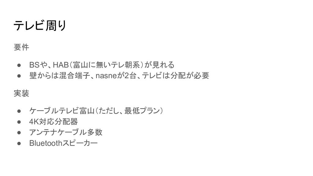 テレビ周り 要件 ● BSや、HAB(富山に無いテレ朝系)が見れる ● 壁からは混合端子、na...