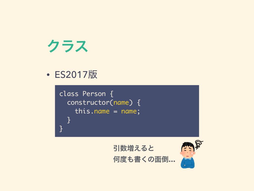 Ϋϥε • ES2017൛ class Person { constructor(name) ...