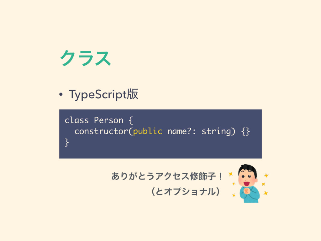 Ϋϥε • TypeScript൛ class Person { constructor(pu...