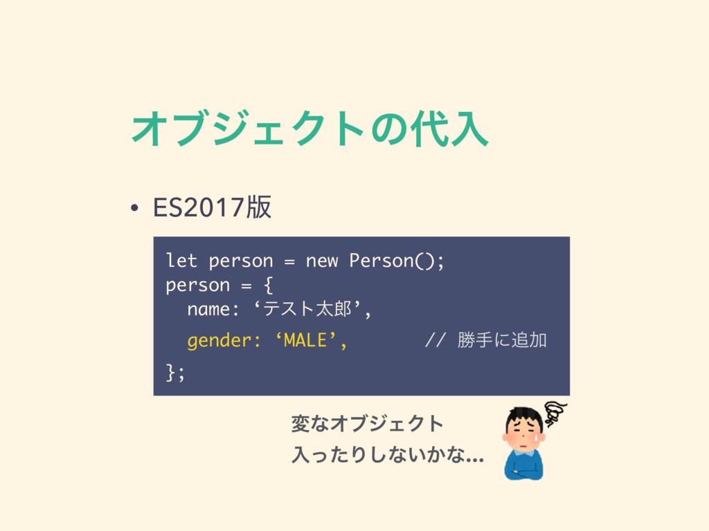 ΦϒδΣΫτͷೖ • ES2017൛ let person = new Person(); ...