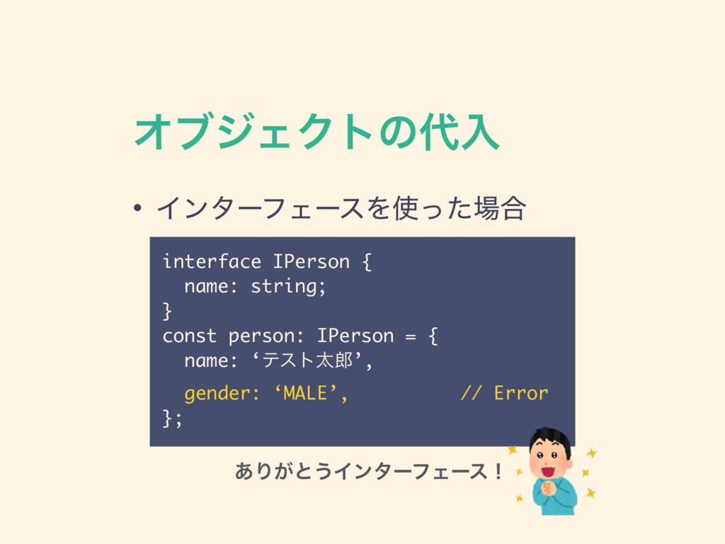 ΦϒδΣΫτͷೖ • ΠϯλʔϑΣʔεΛͬͨ߹ interface IPerson { ...
