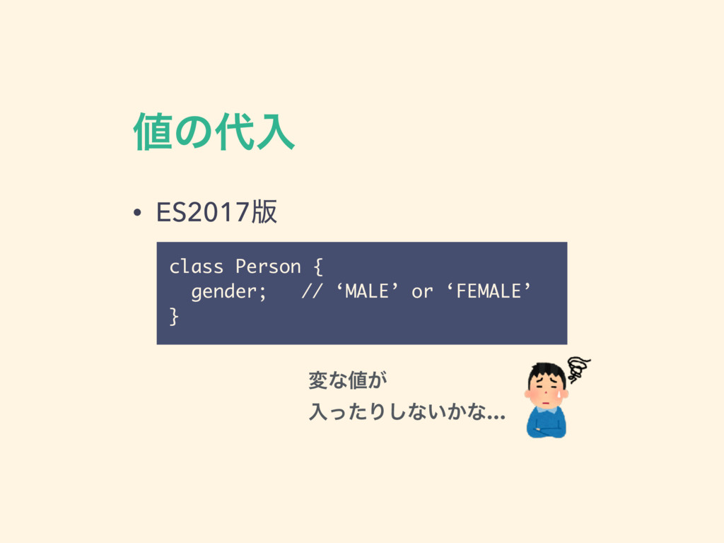 ͷೖ • ES2017൛ class Person { gender; // 'MALE'...