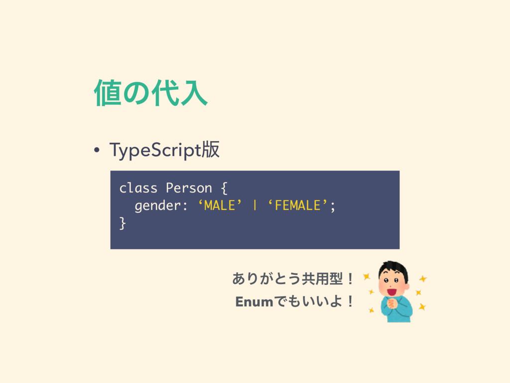 ͷೖ • TypeScript൛ class Person { gender: 'MALE...