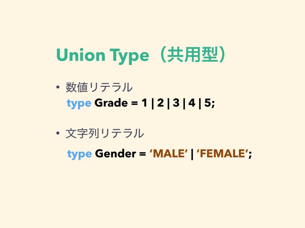 Union Typeʢڞ༻ܕʣ • Ϧςϥϧ • จྻϦςϥϧ type Grade =...