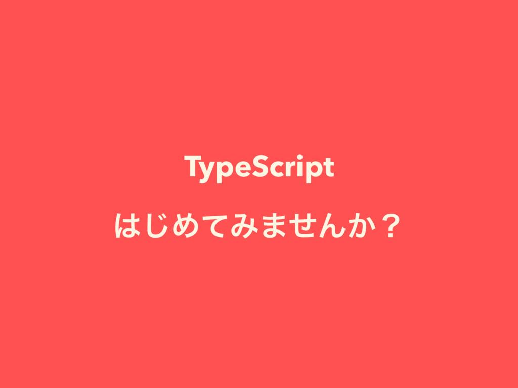 TypeScript ͡ΊͯΈ·ͤΜ͔ʁ