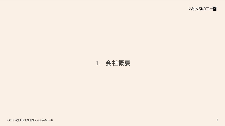 4 ˜ಛఆඇӦར׆ಈ๏ਓΈΜͳͷίʔυ  ձࣾ֓ཁ