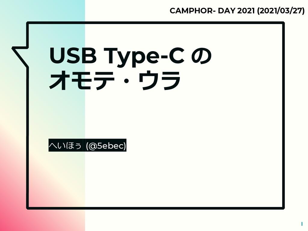 USB Type-C の オモテ・ウラ へいほぅ (@5ebec) 1 CAMPHOR- DA...