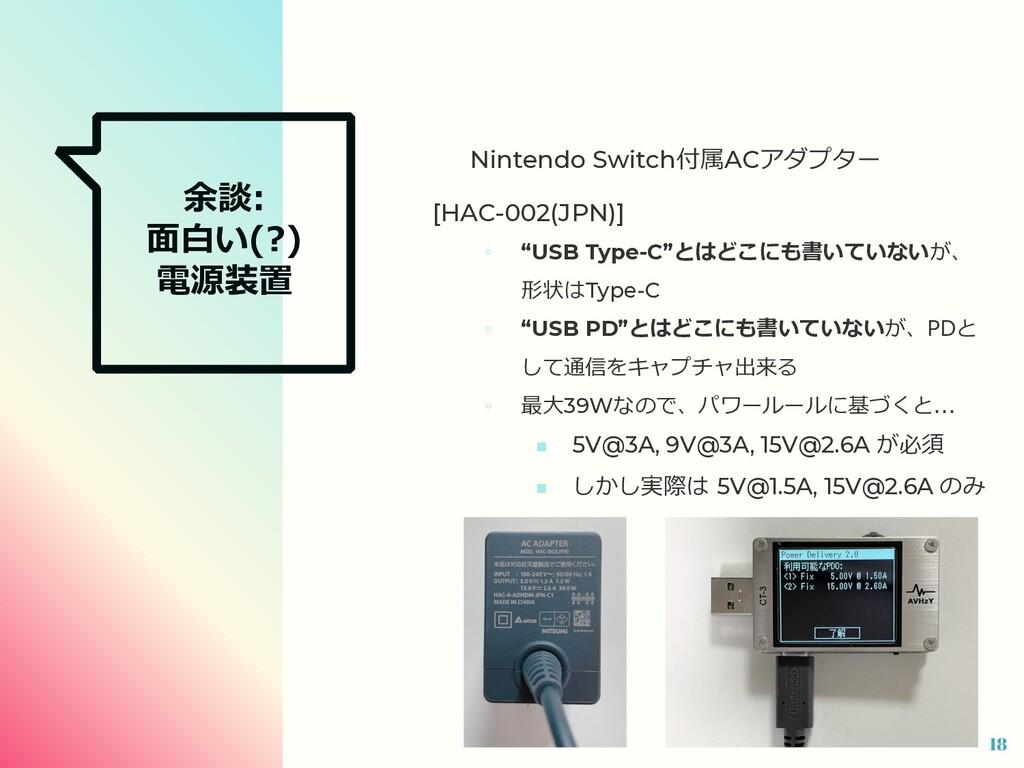 余談: ⾯⽩い(?) 電源装置 Nintendo Switch付属ACアダプター [HAC-0...