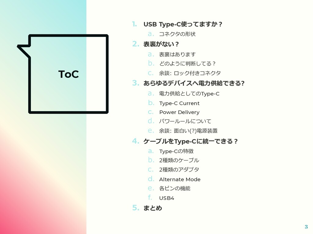 ToC 1. USB Type-C使ってますか︖ a. コネクタの形状 2. 表裏がない︖ a...