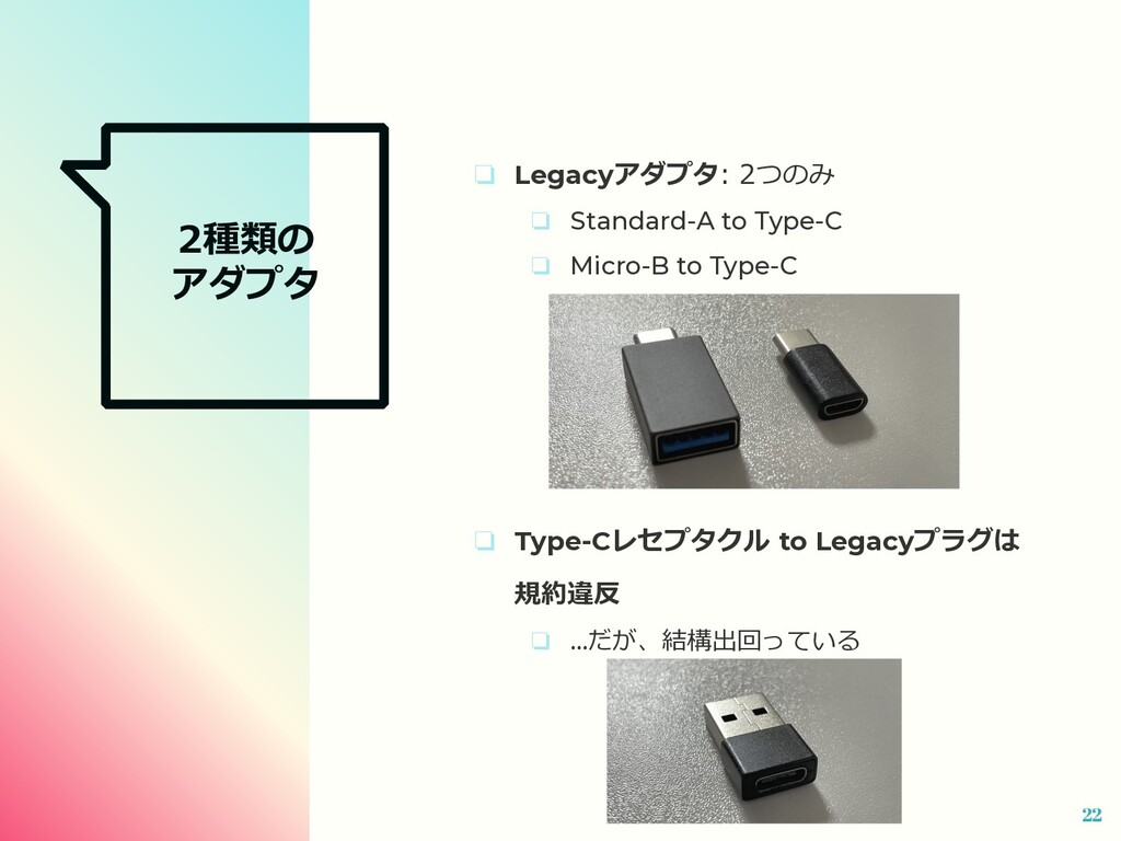 2種類の アダプタ ❏ Legacyアダプタ: 2つのみ ❏ Standard-A to Ty...