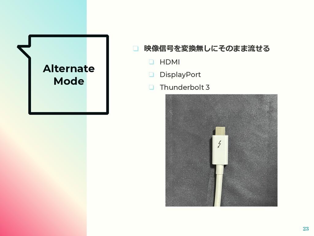 Alternate Mode ❏ 映像信号を変換無しにそのまま流せる ❏ HDMI ❏ Dis...