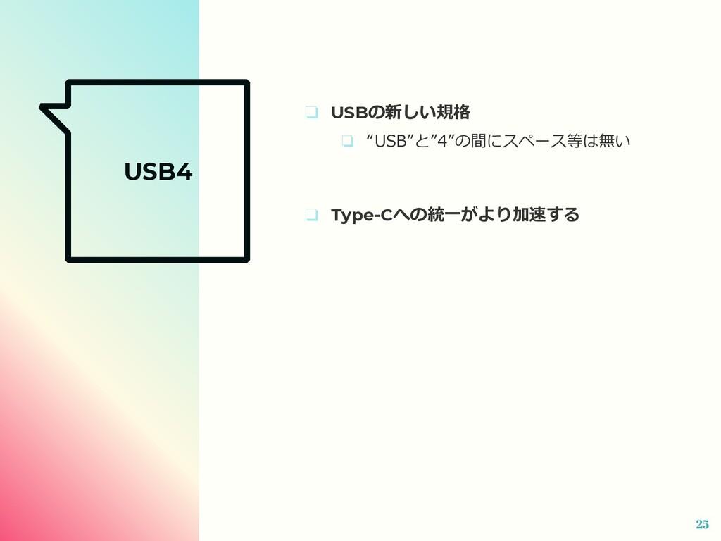"""USB4 ❏ USBの新しい規格 ❏ """"USB""""と""""4""""の間にスペース等は無い ❏ Type-..."""