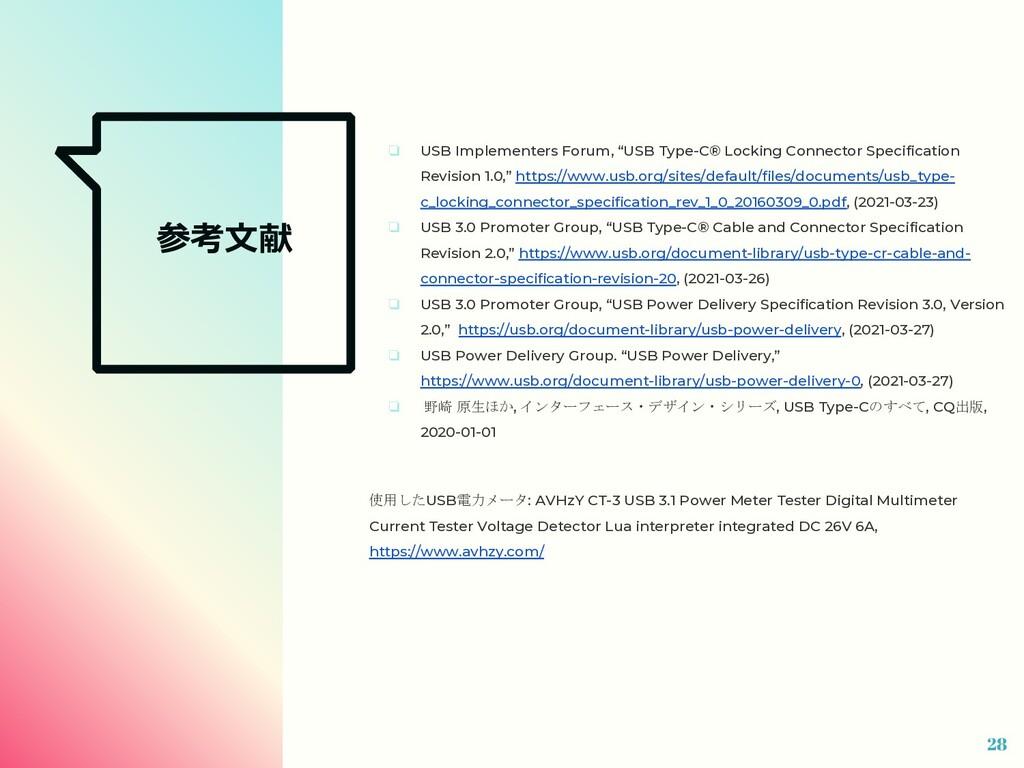 """参考⽂献 ❏ USB Implementers Forum, """"USB Type-C® Loc..."""