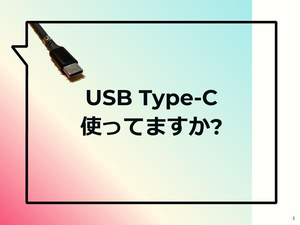 4 USB Type-C 使ってますか?