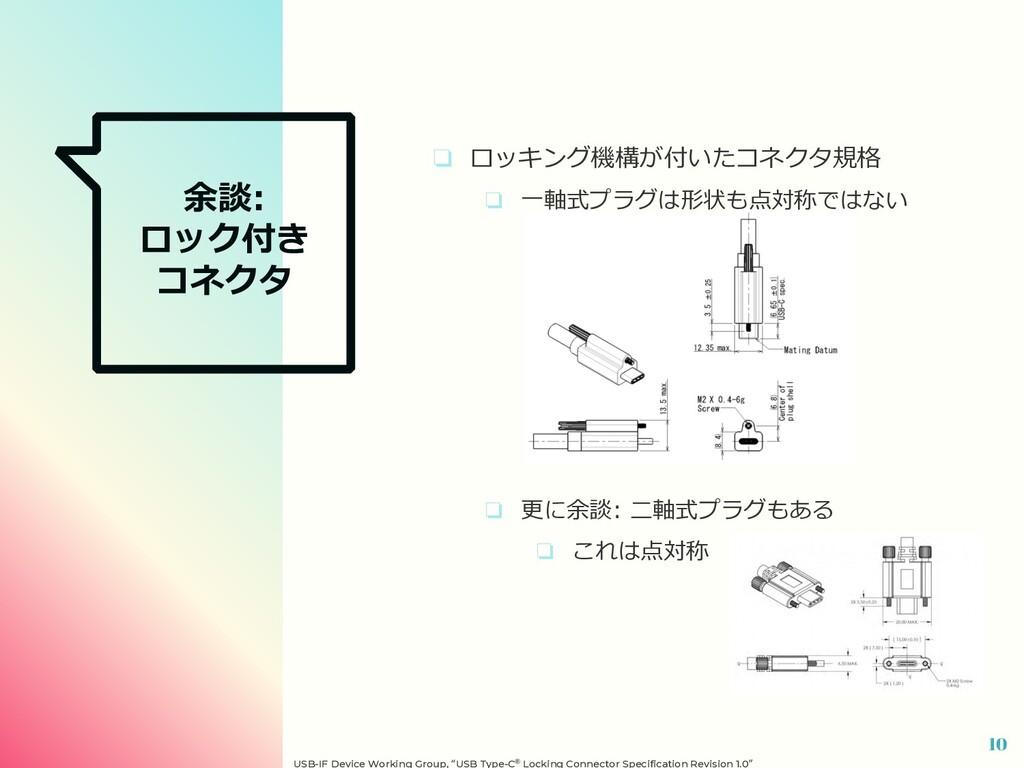 余談: ロック付き コネクタ ❏ ロッキング機構が付いたコネクタ規格 ❏ ⼀軸式プラグは形状も...
