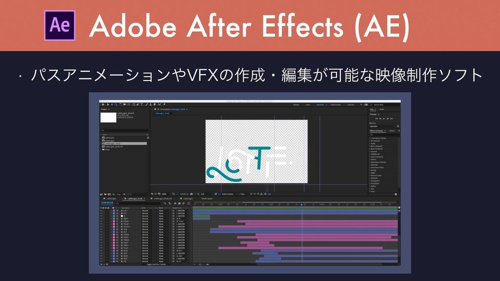 w ύεΞχϝʔγϣϯ7'9ͷ࡞ɾฤू͕Մͳө૾੍࡞ιϑτ Adobe After Ef...