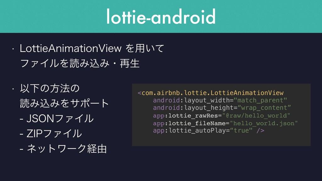 "lottie-android w -PUUJF""OJNBUJPO7JFXΛ༻͍ͯ ϑΝΠϧ..."