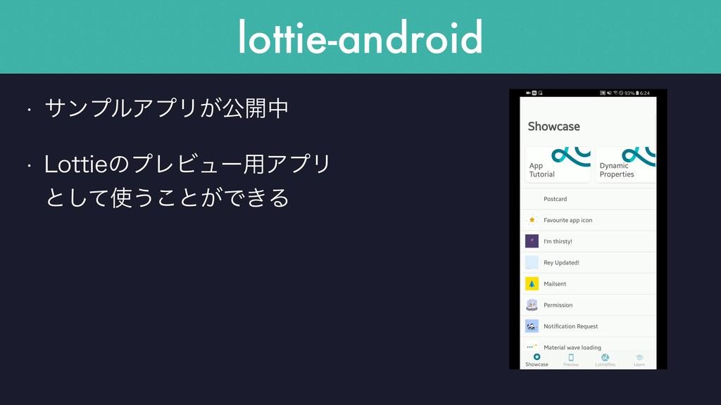 lottie-android w αϯϓϧΞϓϦ͕ެ։த w -PUUJFͷϓϨϏϡʔ༻Ξϓ...