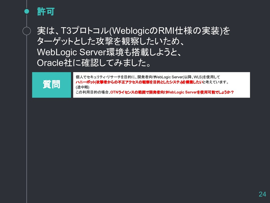 許可 24 実は、T3プロトコル(WeblogicのRMI仕様の実装)を ターゲットとした攻撃...